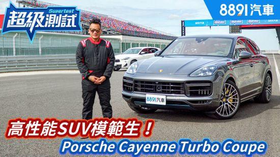 超級測試!高性能SUV模範生!Porsche Cayenne Turbo Coupe  8891汽車