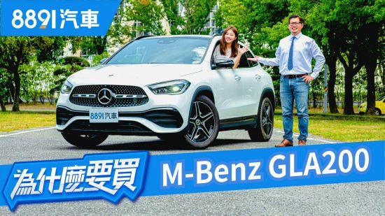 開M-Benz GLA200題驗一日運將,聽聽乘客怎麼說!|8891汽車