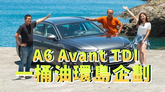 Audi A6 Avant TDI挑戰一桶油環島!阿基拉又要推車了!? 8891汽車