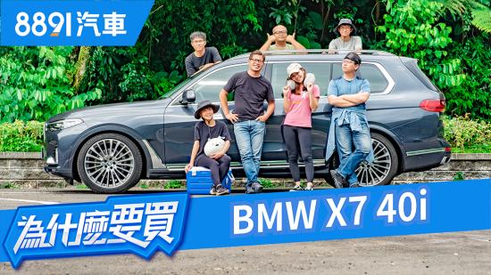 BMW X7滿載實測!失望多些還是驚喜多點? 8891汽車