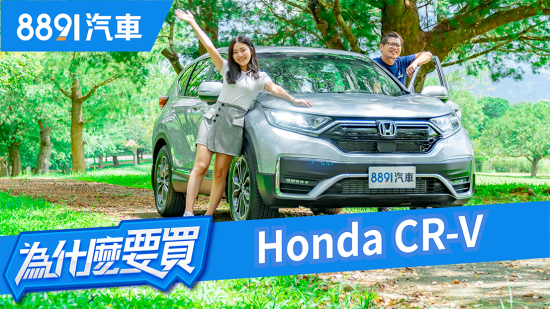 Honda CR-V 2020小改款,對決RAV4、Kuga勝算有幾成|8891汽車
