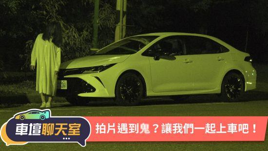 民俗月誤觸禁忌,阿基拉拍片被鬼壓?Feat. Toyota Altis GR Sport 8891汽車