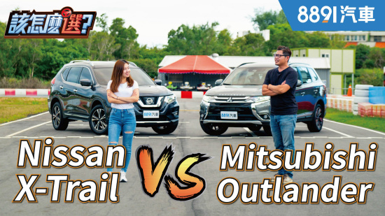 平價四驅SUV大對決!Mitsubishi Outlander對決Nissan X-Trail該怎麼選?|8891汽車