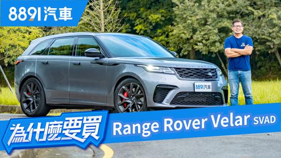Range Rover Velar SVAD優雅豪華性能強,但你願意買單嗎?|8891汽車|8891汽車