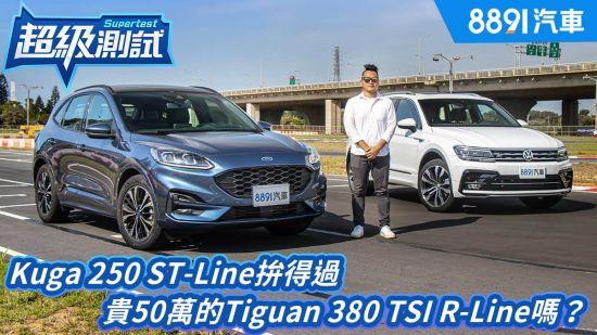 Kuga 250 ST-Line拚得過貴50萬的Tiguan 380 TSI R-Line嗎? 8891汽車