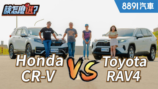 再選一次還會買同一輛車嗎?CR-V、RAV4車主換車開,缺點老實說!|8891汽車