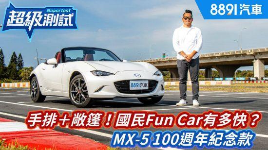 手排+敞篷!國民Fun Car有多快?Mazda MX-5 100週年紀念款|8891汽車