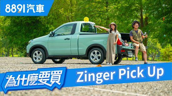 60萬的皮卡香不香?最便宜的皮卡Zinger Pick Up可以做什麼?|8891汽車