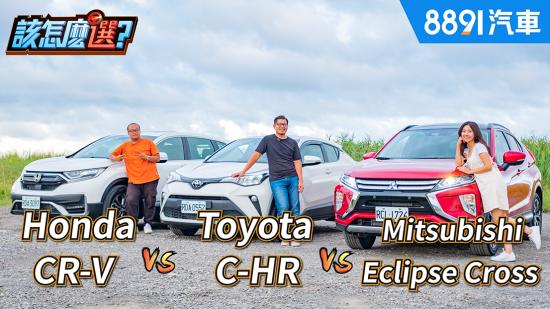 CR-V VS. Eclipse Cross VS. C-HR有大有小有跨界,誰才是最強悍的選擇?|8891汽車