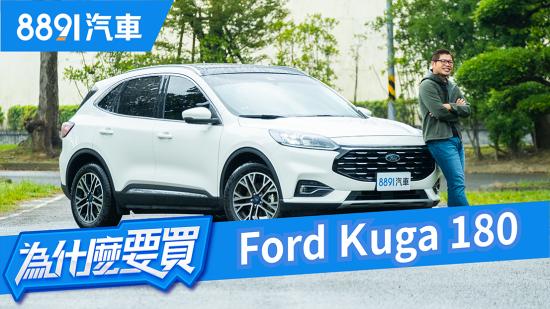 價格差10萬馬力少70匹,Ford Kuga該買180還是250?|8891汽車