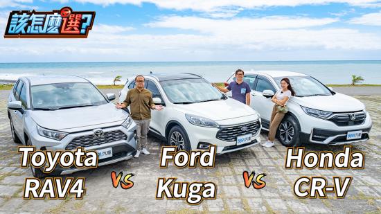 Kuga、CR-V、RAV4大對決!超真實環島測油耗,開到斷油為止!|8891汽車
