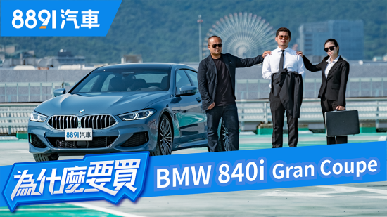 不玩命快遞!BMW 840i Gran Coupe M Sport能完美完成任務嗎?|8891汽車