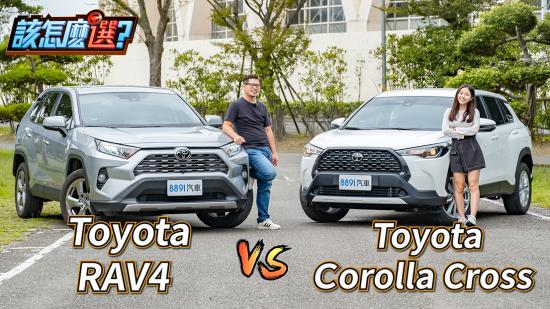 休旅神車內戰!Corolla Cross對決RAV4!10萬塊的價差該怎麼選?|8891汽車