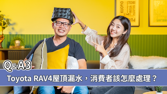 Q&A #3 正面對決酸民留言!Toyota RAV4屋頂漏水,消費者該怎麼處理?|8891汽車