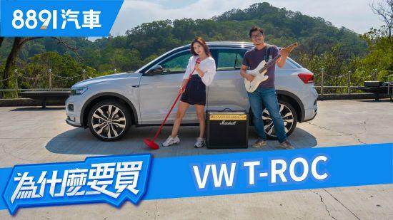 預售價超過130萬!該買豪華品牌還是T-Roc 330 TSI R-Line Performance?|8891汽車