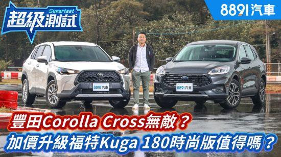 豐田Corolla Cross無敵?加價升級福特Kuga 180時尚版值得嗎?|8891汽車