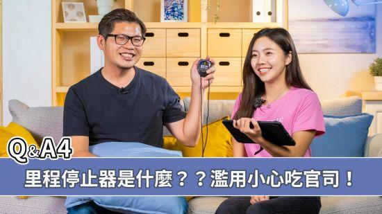 Q&A #4 里程停止器是什麼?濫用小心吃官司!有人可以借我們Focus嗎?