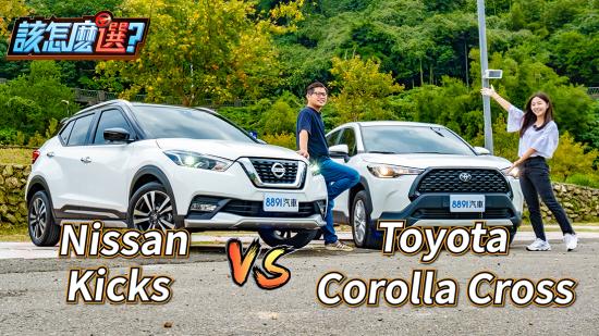 新舊CUV銷售冠軍大對決!Corolla Cross VS. Kicks誰才是C/P值之王?|8891汽車
