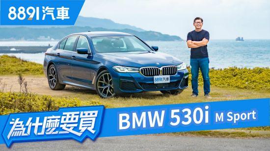 科技升級超有感!科技再進化!要買5系列就直上BMW 530i M Sport吧!|8891汽車