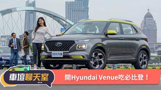 台北直直撞!開著Hyundai Venue尋找必比登美食!|8891汽車