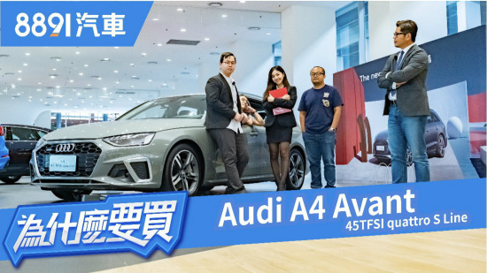 三奧客圍剿阿基拉!Audi A4 Avant 45TFSI quattro撐得住嗎?|8891汽車