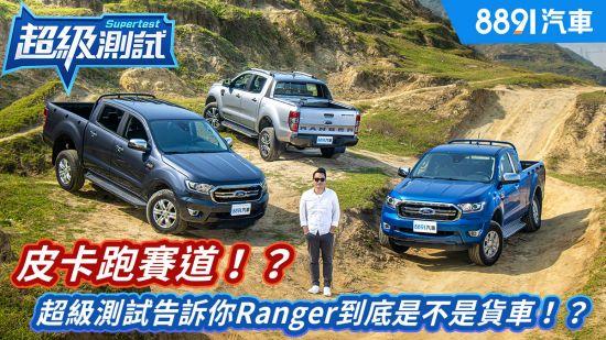 皮卡跑賽道!?超級測試告訴你Ranger到底是不是貨車!?|8891汽車