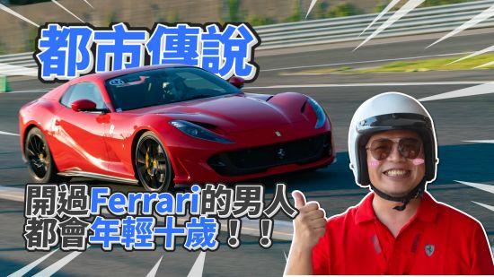 開Ferrari下賽道!體驗樸實無華且枯燥的一天!|8891汽車