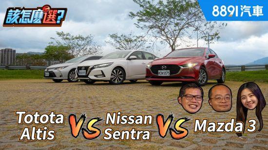Altis vs Sentra vs Mazda 3超龜毛油耗測試!100公克也不放過!|8891汽車