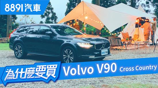越野露營VS都市穿梭!Volvo V90 Cross Country全面完勝SUV?|8891汽車
