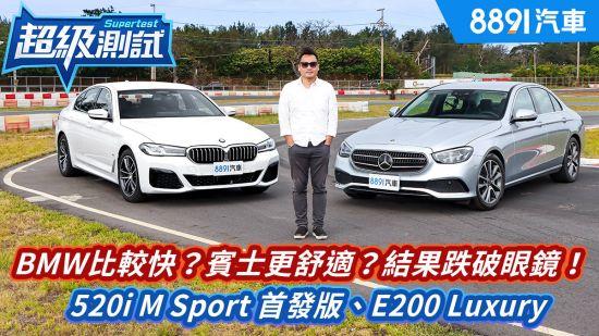 BMW比較快?賓士更舒適?結果讓你跌破眼鏡!520i M Sport 首發版、E200 Luxury|8891汽車