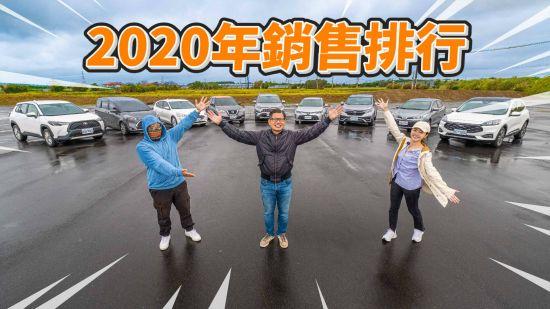 2020年銷售Top10大亂鬥!論實力誰才是No.1?|8891汽車