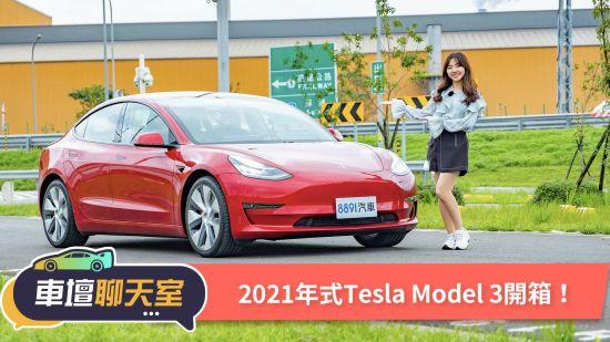 再見初戀一樣心動?2021年式Tesla Model 3 搶先開箱! |8891汽車