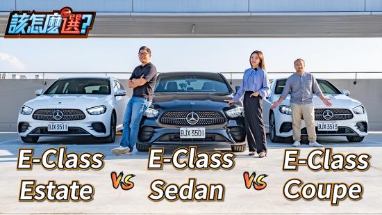 選擇障礙必看!新E-Class大集合!轎車、轎跑、旅行車你該怎麼選?|8891汽車