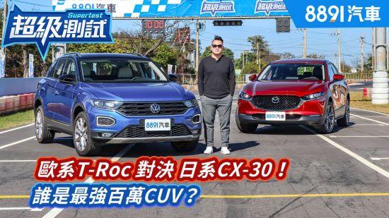 歐系T-Roc對決日系CX-30!誰是最強百萬CUV?|8891汽車