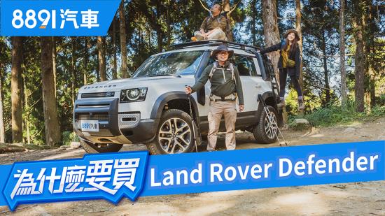 改革創新還是數典忘祖?全新Land Rover Defender到底實力如何?|8891汽車