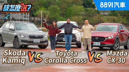 買輛CUV好過年!Corolla Cross越級打怪!挑戰CX-30、Kamiq進口雙雄!|8891汽車