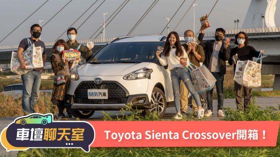 這樣的跨界你看過嗎?開著Toyota Sienta Crossover去逛唐吉訶德!|8891汽車