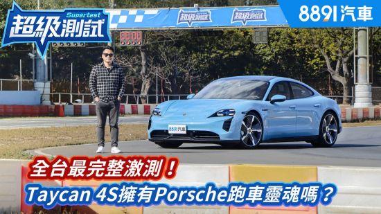 全台最完整激測!Taycan 4S擁有Porsche跑車靈魂嗎?|8891汽車