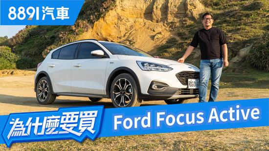 加高4cm就叫休旅車?Focus VS. Focus Active到底哪裡不一樣?|8891汽車