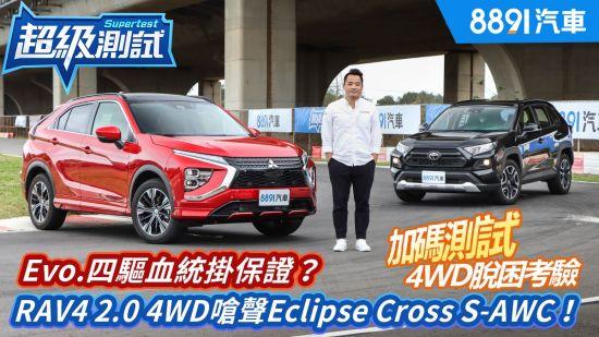 Evo四驅血統掛保證?話題神車RAV4 2.0 4WD嗆聲Eclipse Cross S-AWC!加碼4WD脫困考驗!|8891汽車