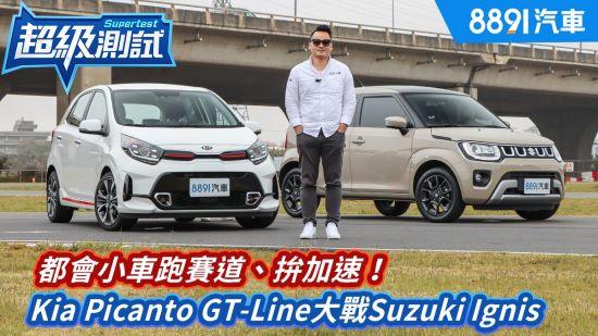 都會小車跑賽道、拚加速!Kia Picanto大戰Suzuki Ignis|8891汽車