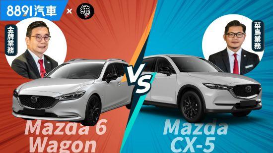 薑是老的辣!統哥教阿基拉做人!Mazda 6 Wagon旅行車 VS. CX-5休旅車該怎麼選?|8891汽車
