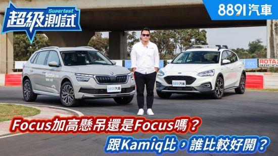 Focus加高懸吊還是Focus嗎?跟Kamiq比,誰比較好開? 8891汽車