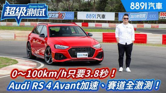 0到100km/h只要3.8秒!Audi RS 4 Avant加速、賽道全激測! 8891汽車