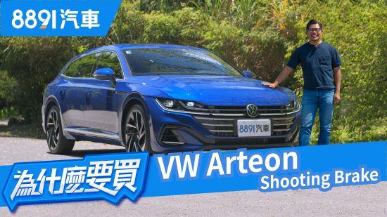 距離旗艦還有一步之遙!VW Arteon Shooting Brake 380 TSI R-Line到底缺了什麼?|8891汽車