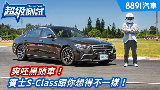 爽呸黑頭車!賓士S-Class跟你想的不一樣!|8891汽車