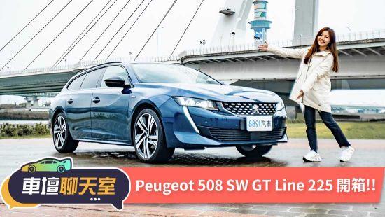 上車先簽生死狀?開Peugeot 508SW GT Line去餵獅子!|8891汽車
