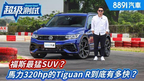 福斯最猛SUV?馬力320hp的Tiguan R到底有多快? 8891汽車