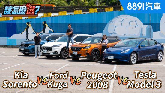 科技大對決!Tesla Autopilot VS. Ford Co-Pilot360誰才是最強的半自動駕駛? 8891汽車
