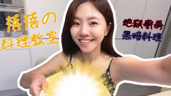 蓓蓓のWFH Vlog Part1-第一次炒菜就失火!?台灣好媳婦的黑暗料理小教室!|8891汽車